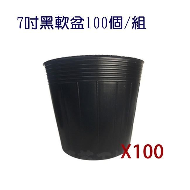 7吋黑軟盆100個/組