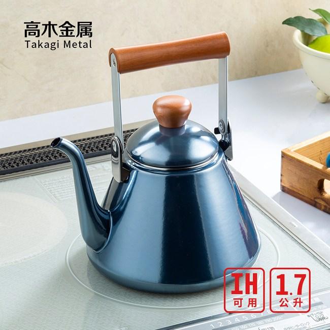 【日本高木金屬】炫澤珍珠藍木柄琺瑯細口手沖壺-1.7L(IH爐可用)單一規格