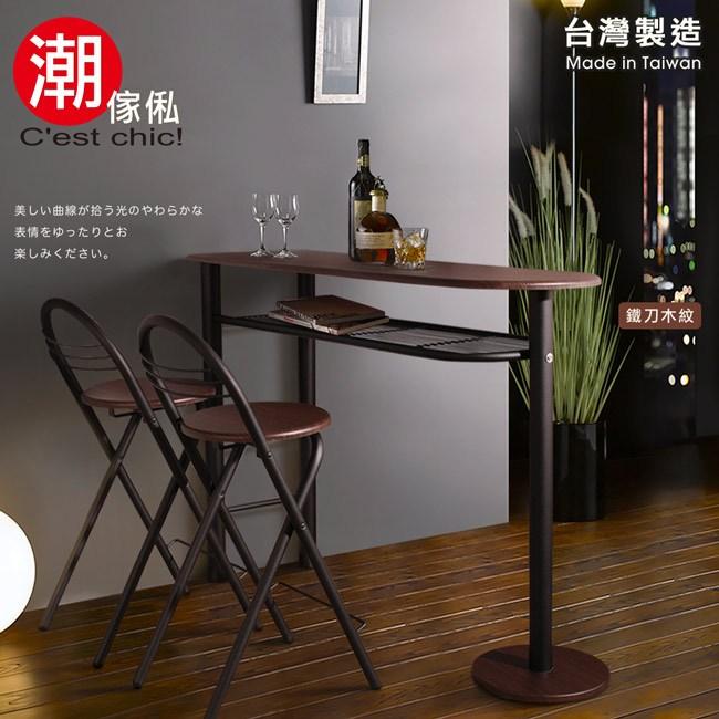 Brunch&Wine工業風吧檯桌椅(一桌二椅)鐵刀木紋
