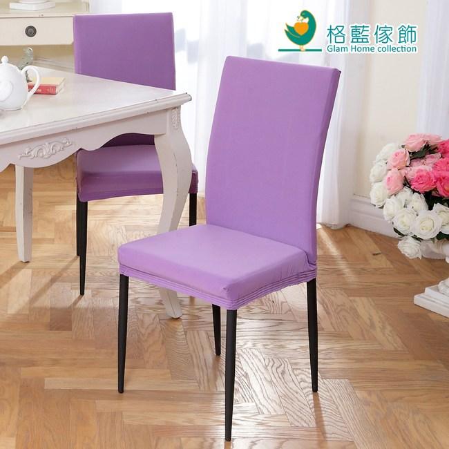 【格藍傢飾】摩登餐椅套-沈穩紫