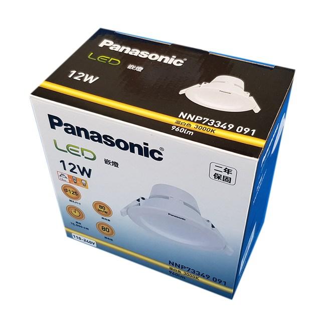 Panasonic 12.5CM 12W LED嵌燈黃光