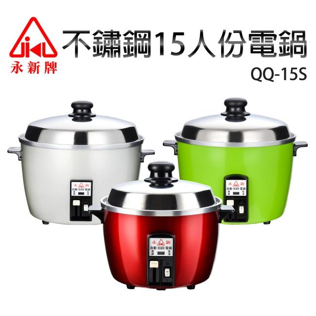 【永新牌】不鏽鋼15人份電鍋(QQ-15S)銀