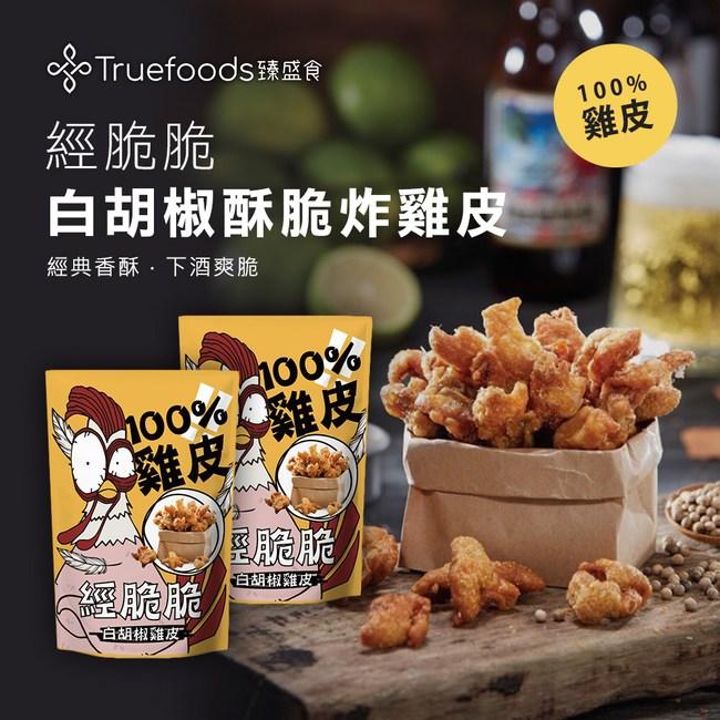 【TRUEFOODS臻盛食】經脆脆酥炸雞皮餅乾(經典白胡椒/3包入)
