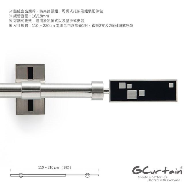 110~210cm 時尚風格金屬窗簾桿套件組 都會夜景 現代 簡約110~210cm