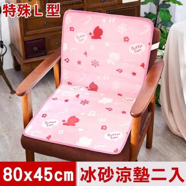 【奶油獅】雪花樂園-長效型冰砂冰涼墊/辦公L型坐墊80x45粉色二入