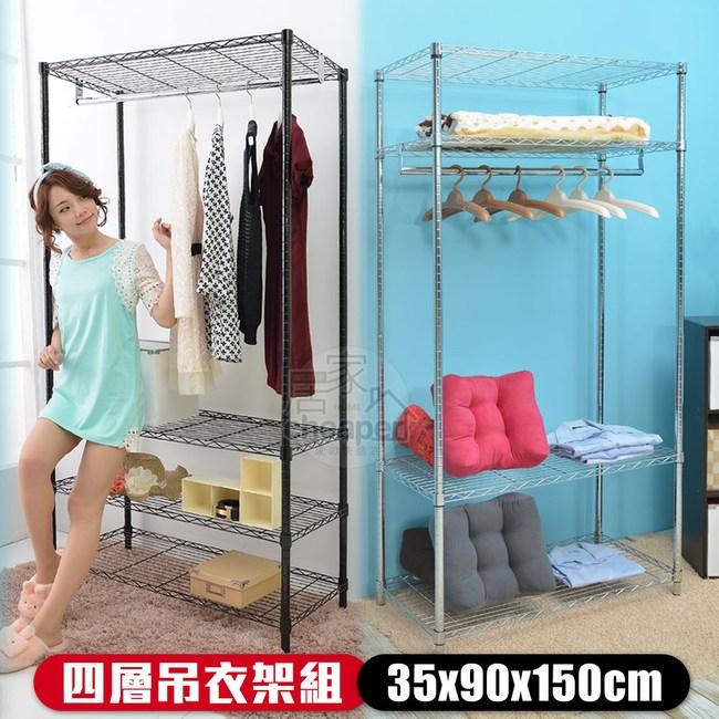 【居家cheaper】35X90X150CM四層吊衣架組(無布套)烤漆黑