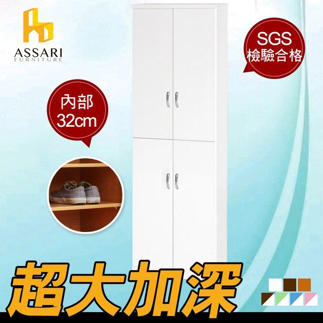 ASSARI-水洗塑鋼四門鞋櫃(寬65深37高180cm)_白