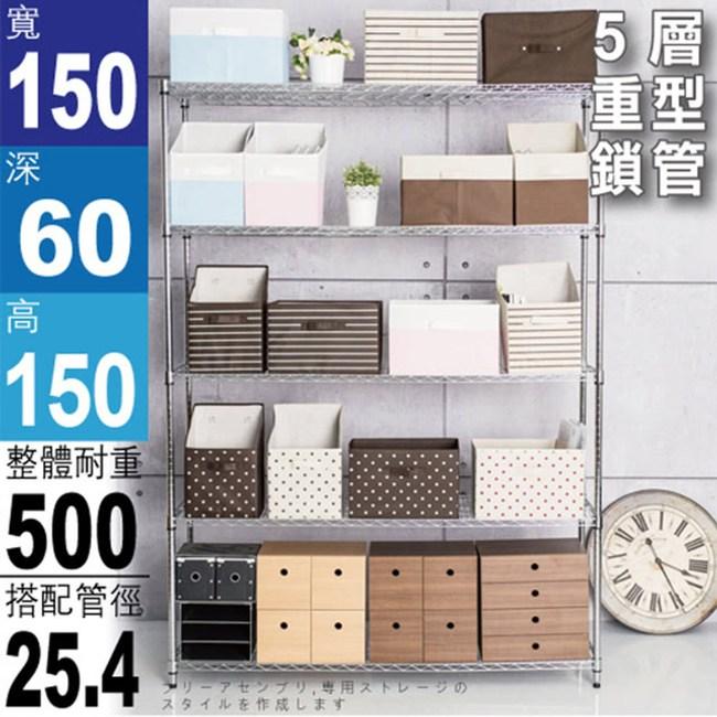 【探索生活】電鍍 150x60x150五層荷重型鐵架