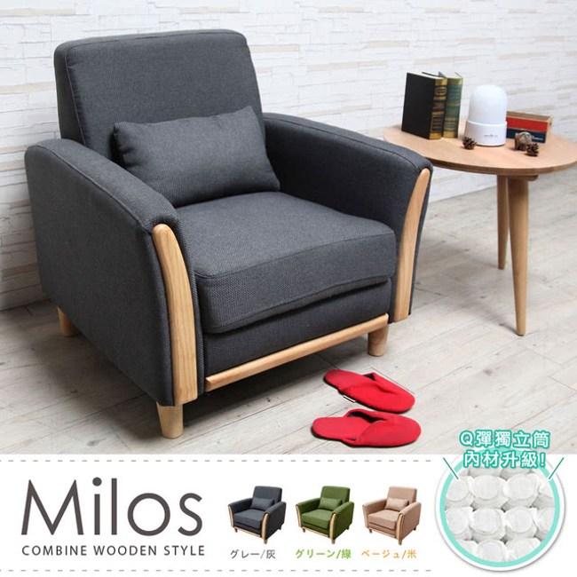 【H&D】Milos米洛斯日式單人布沙發灰色