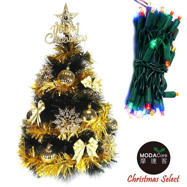 【摩達客】台灣製2尺(60cm)特級黑色松針聖誕樹+金色系裝飾+LED50燈彩色插電燈