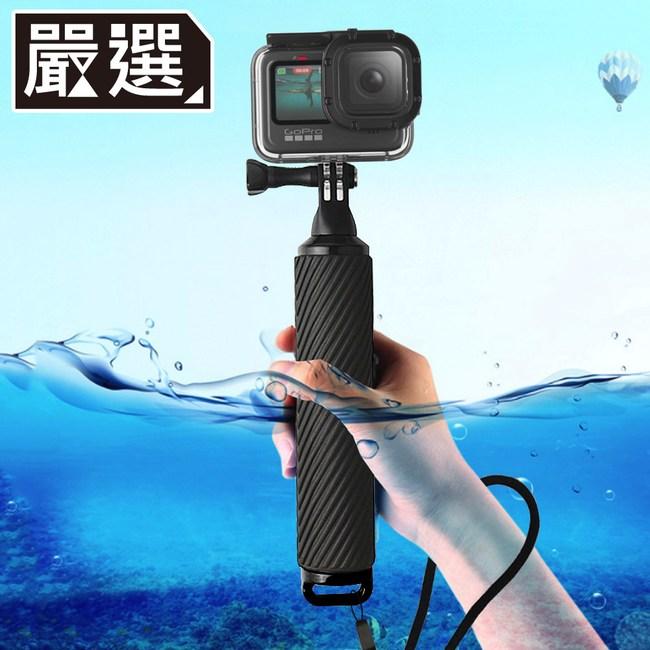 嚴選GoPro HERO9 Black 防滑手持自拍桿浮力棒/漂浮手把