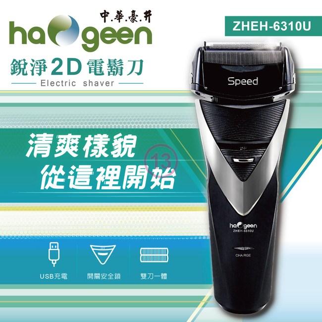 中華豪井 銳淨2D電鬍刀(充電式) ZHEH-6310U