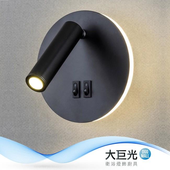 【大巨光】現代風9W內建LED壁燈(BM-22347)
