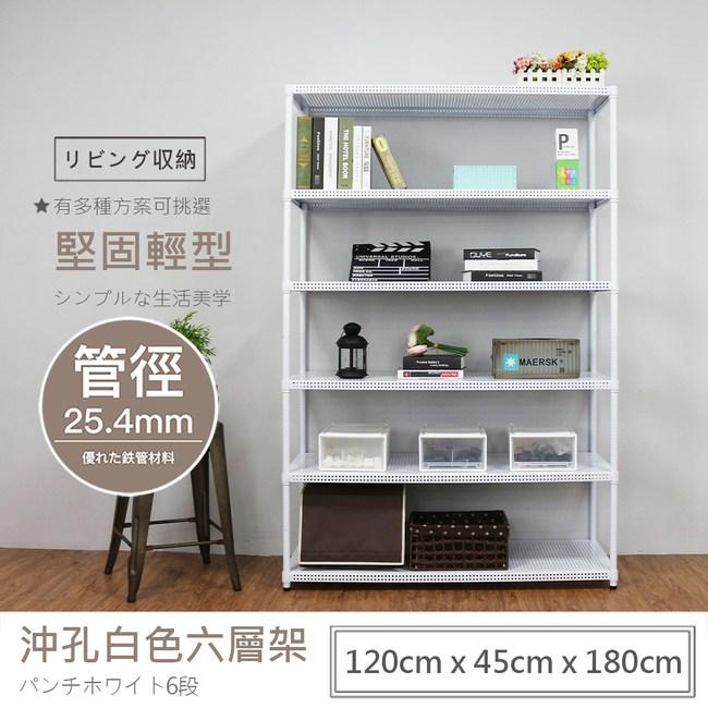 【探索生活】 120X45X180公分 荷重型烤漆白沖孔六層鐵板層架