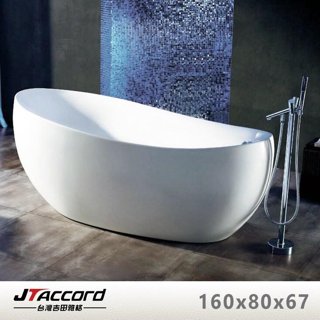 【台灣吉田】2666-160 壓克力獨立浴缸(空缸)160x80x67cm