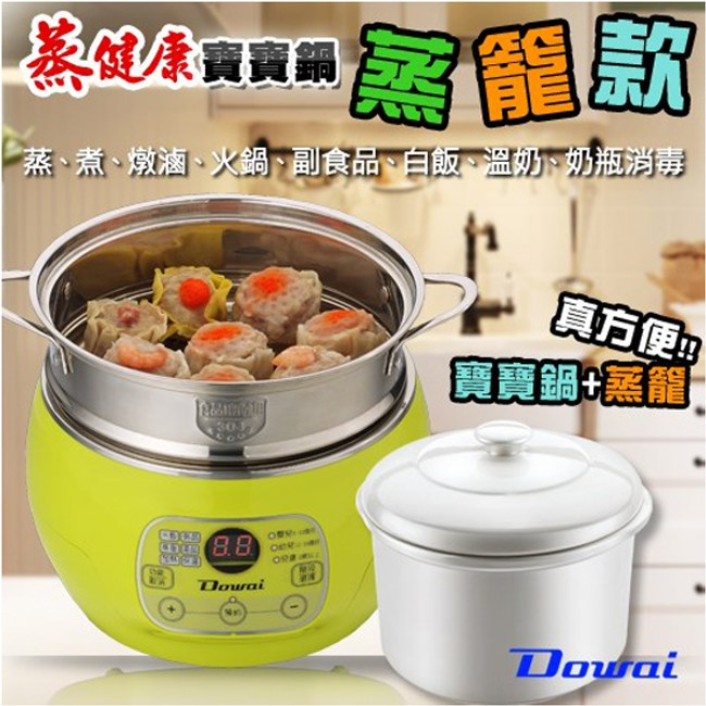 Dowai多偉蒸健康寶寶鍋(蒸籠組) DT-230-1