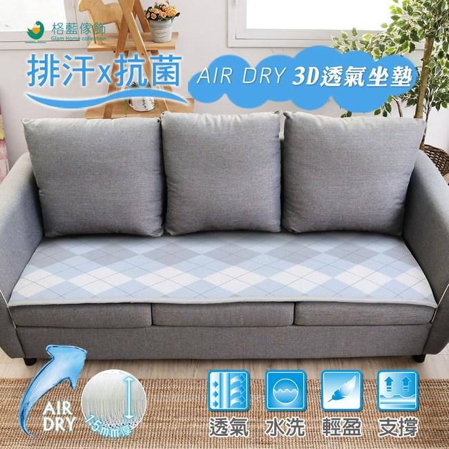 【格藍傢飾】AIR-dry排汗防菌3D透氣機能坐墊(1.5cm)-3人座
