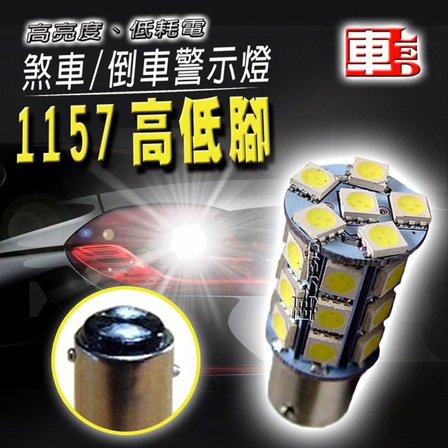 車的LED系列 高亮度27SMD 白光 1157 高低腳款 (單入組)
