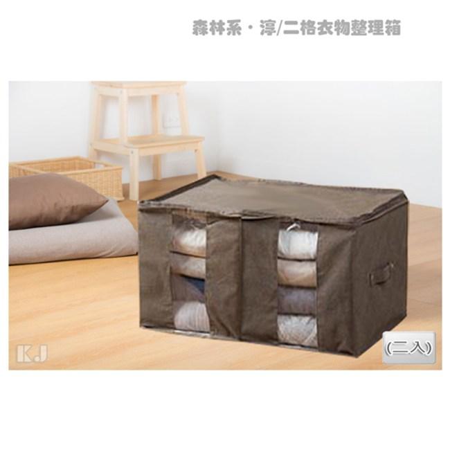 【森林系】淳.二格衣物整理箱(二入)