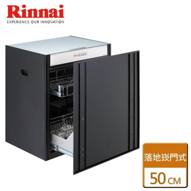 【林內】臭氧殺菌烘碗機 50CM-RKD-5035S-落地式50CM