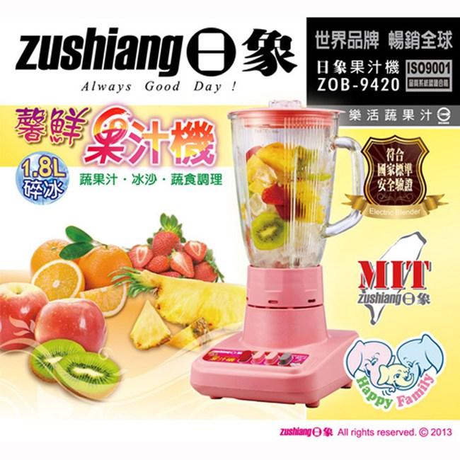 【日象】1.8L馨鮮碎冰果汁機 玻璃杯ZOB-9420