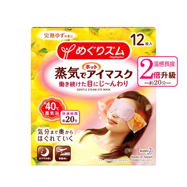 日本KAO花王紓壓/舒緩蒸氣眼罩12枚入-柚香X3