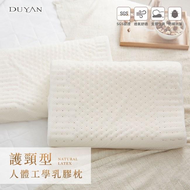 《DUYAN 竹漾》護頸型人體工學乳膠枕