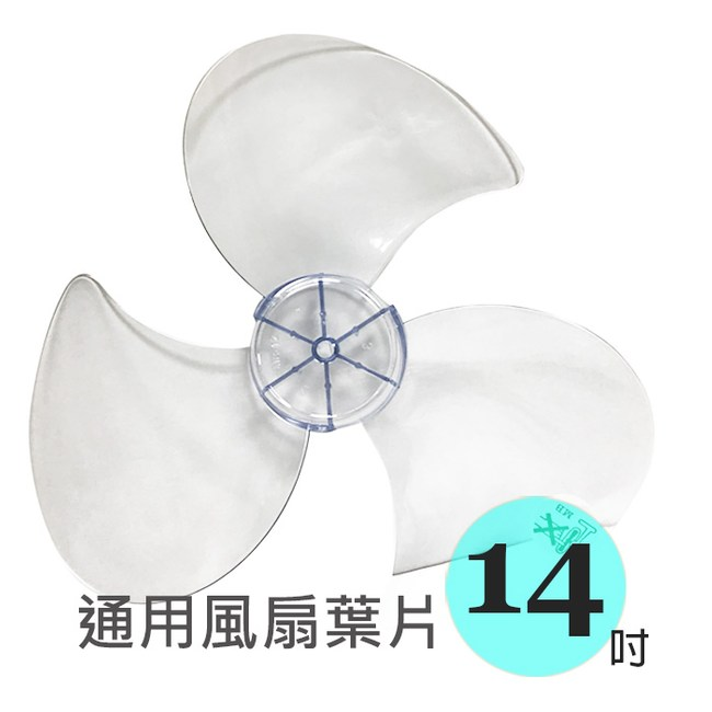 【扇葉單賣】14吋 通用電風扇 AS扇葉 Z2106