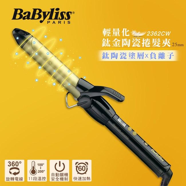 法國Babyliss 25毫米鈦金陶瓷捲髮夾 2362CW