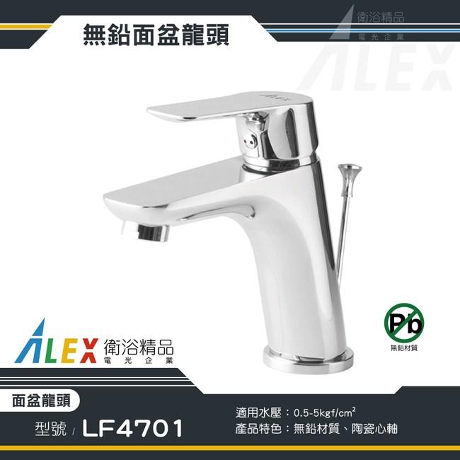ALEX 電光 無鉛級 面盆龍頭 LF4701