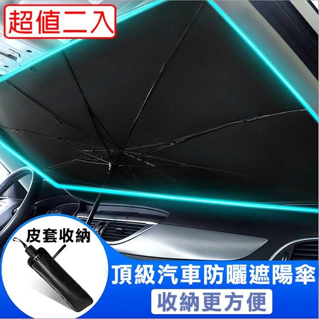 【威力鯨車神】汽車防曬遮陽傘/汽車隔熱遮陽板_經濟型小號(超值二入)