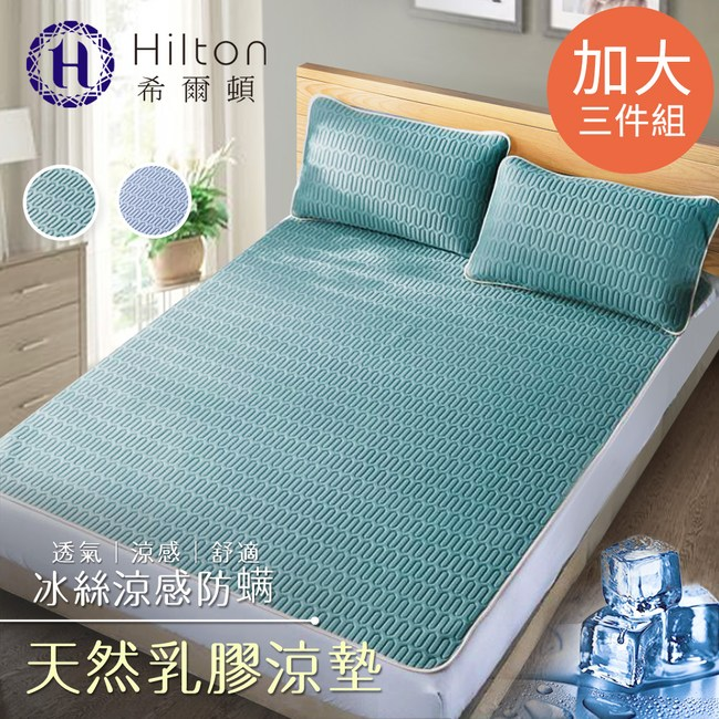 【Hilton 希爾頓】可水洗冰絲涼感天然乳膠涼墊加大3件套/兩色任選天青藍
