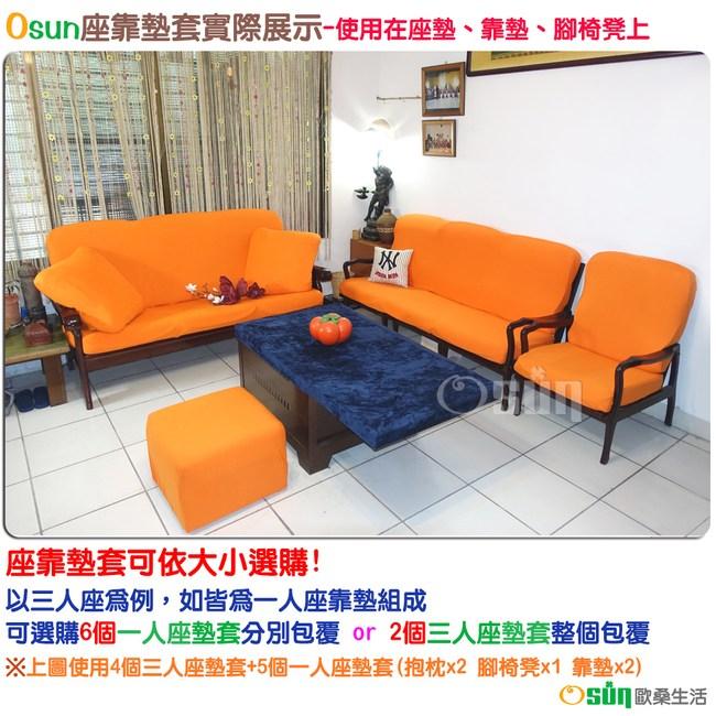 【Osun】素色系列-3人座防螨彈性沙發座墊套 / 靠墊套 (1件組)紅色