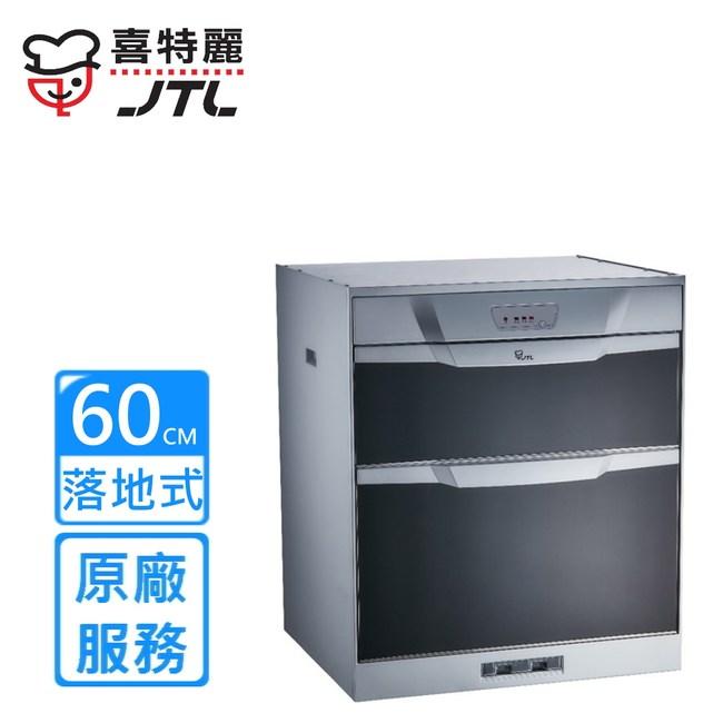【喜特麗】JT-3166Q 落地式烘碗機