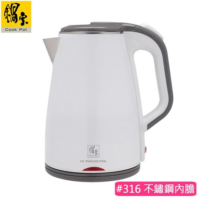 【鍋寶】#316雙層防燙保溫快煮壺-1.8L-白(KT-90181W)