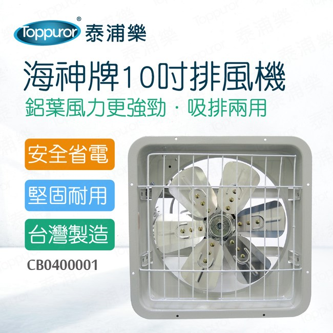 【Toppuror 泰浦樂】海神牌10吋鋁葉排風機(CB0400001