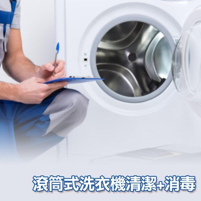【特力屋好幫手】專業零汙垢滾筒式洗衣機清潔+消毒(限時領券折168)