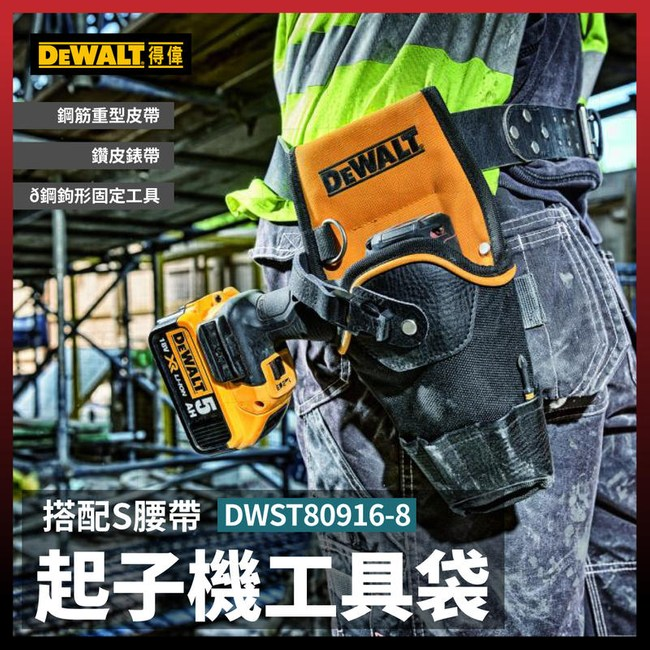 得偉起子工具袋 DWST80916-8