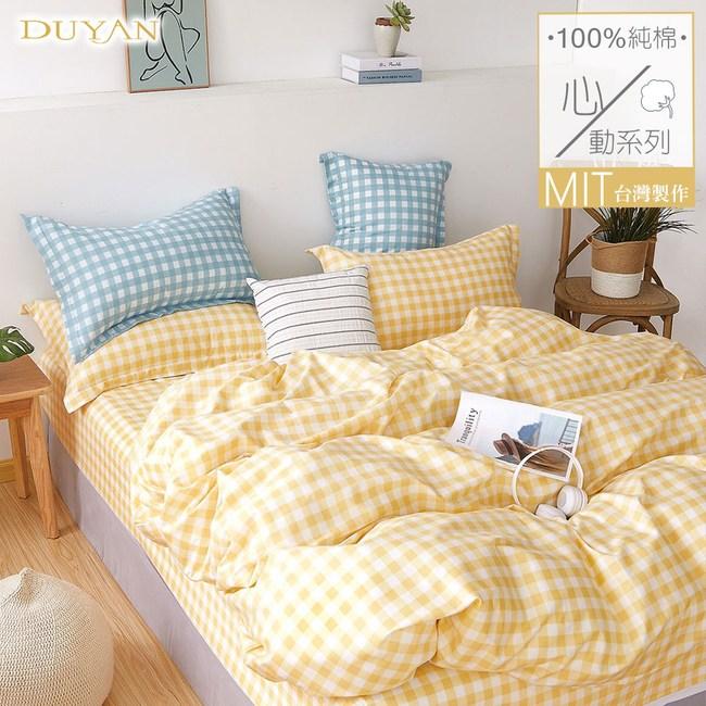 《DUYAN 竹漾》100%精梳純棉單人床包二件組- 鹹檸檬奶油