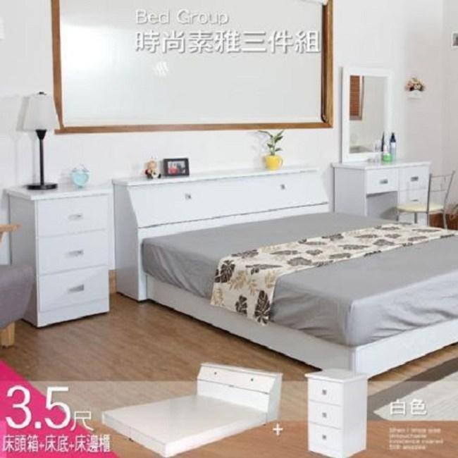 床組【UHO】時尚素雅淨白3.5尺單人三件組(床頭箱+加強床底+床邊櫃)