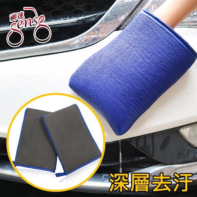 Sense神速 專業汽車美容清潔磨泥磁土手套 藍