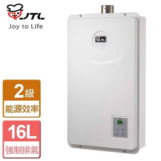 【喜特麗】FE式強制排氣熱水器16公升-JT-H1652-桶裝桶裝