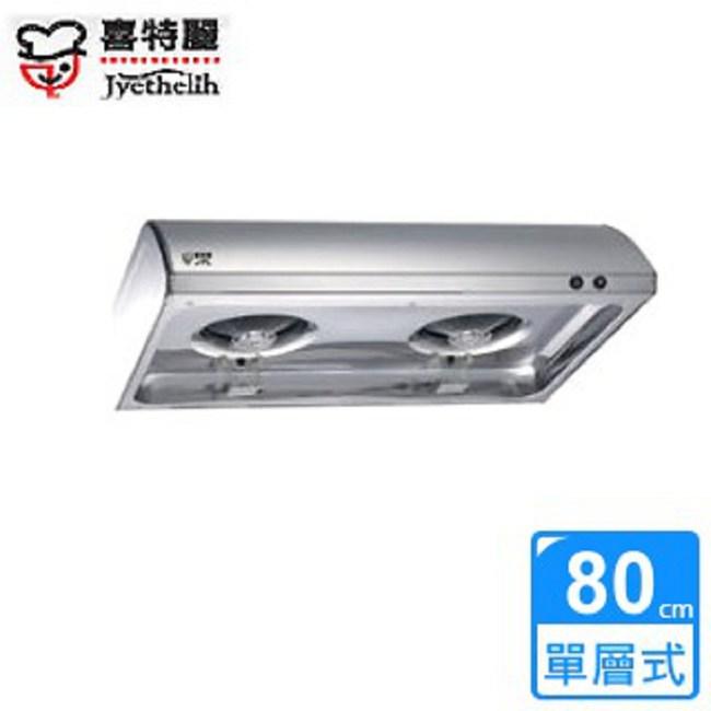 限北北基【喜特麗】JT-1331 不鏽鋼標準型排油煙機(80cm)