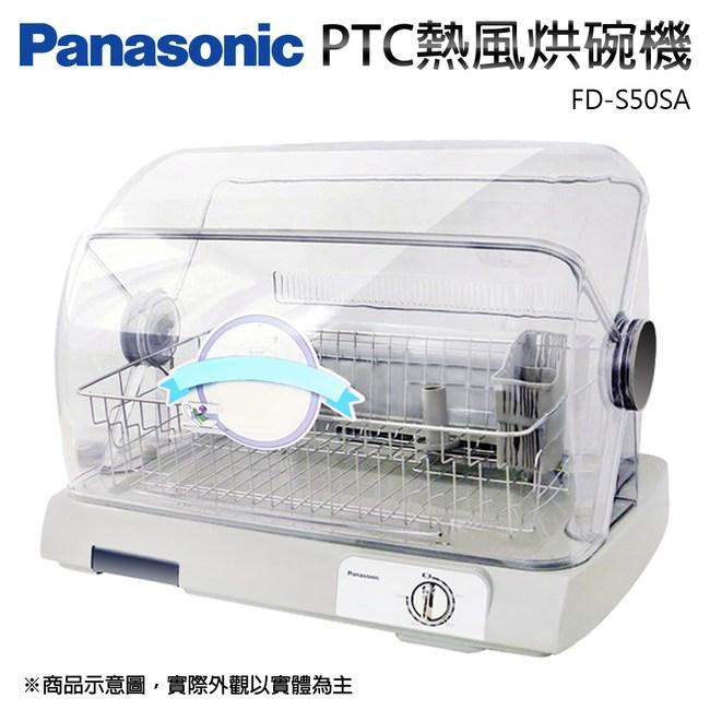 【Panasonic 國際牌】陶瓷PTC熱風循環式烘碗機