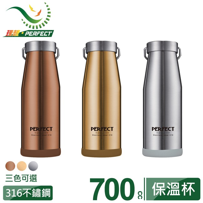 【PERFECT 理想】日式316真空保溫杯700cc不鏽鋼700cc香檳金色