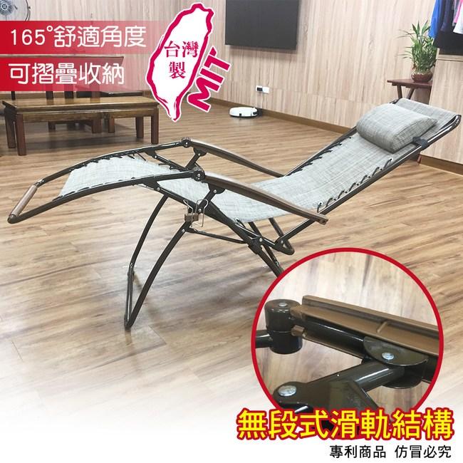 【G+ 居家】MIT 紓壓休閒躺椅-咖啡管米白布
