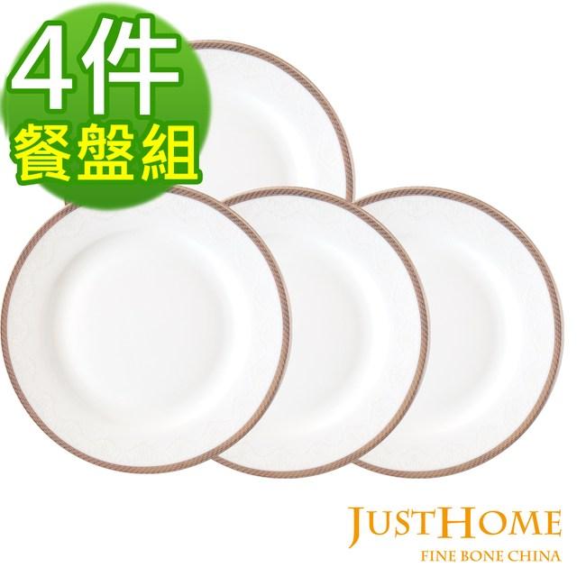 Just Home皇室高級骨瓷6吋點心盤4入組(4款可選)卡洛琳