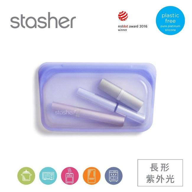 美國Stasher矽膠密封袋長形293ml-紫外光