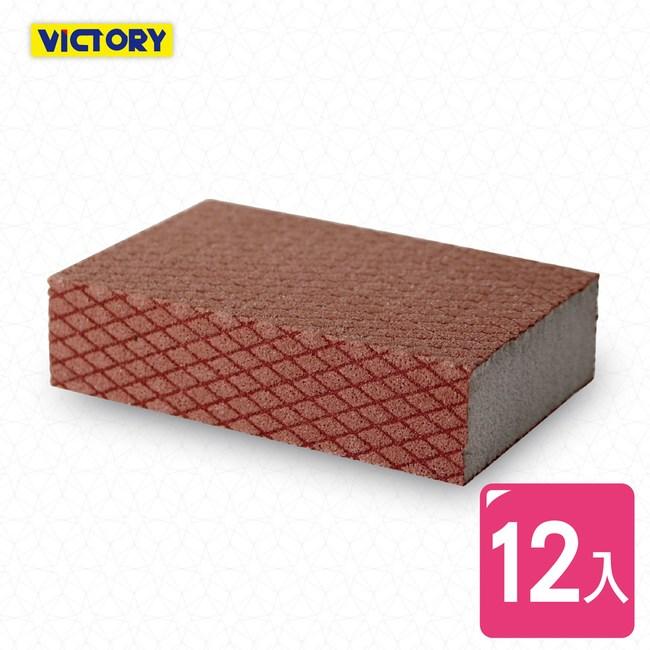【VICTORY】黑鑽高抗海綿研磨塊(12入) #1030016
