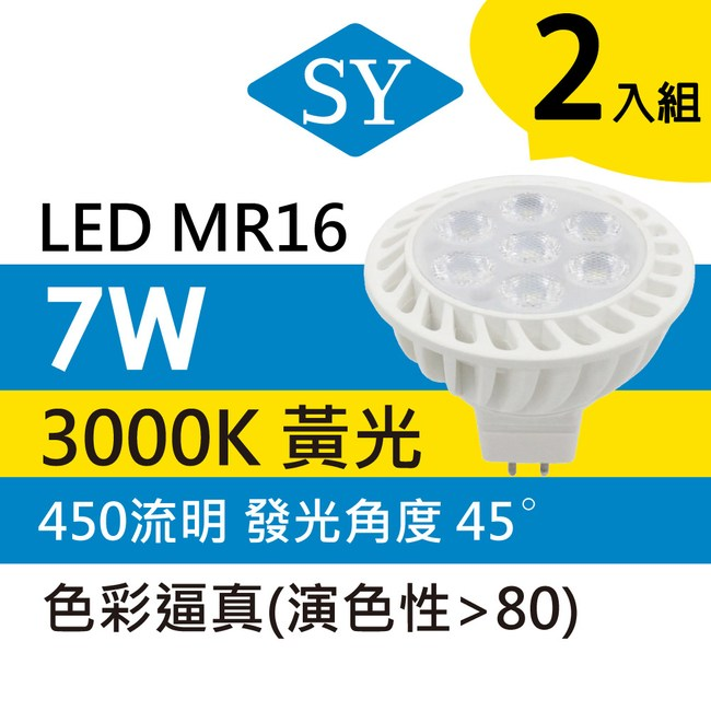 【SY 聲億科技】MR16全電壓LED杯燈-7W-免安定器(2入)黃光